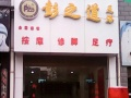 深圳足疗加盟修脚加盟 最好的足浴店加盟 广州足疗店
