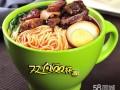 面食小吃车做什么好 面食培训 双响QQ杯面 出餐快