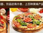 西餐加盟店榜 比意格意式披萨加盟