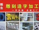 PVC字/芙蓉字/水晶字/发光字/韶关铭雕广告