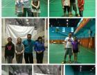 上海羽毛球培训服务
