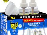 雷达电蚊香 电热蚊香液112晚+器电蚊香液套装 液体防驱蚊液灭蚊
