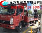 邯郸市厂家直销东风多利卡挖机平板运输车 东风挖掘机平板车