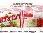 进口方便食品DE NHAT河粉地道越南口味美4种不同味道