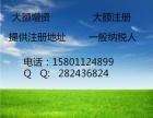 专业为北京延庆企业办理公司注册服务工商办照