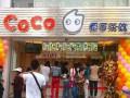 威海coco奶茶加盟费用是多少