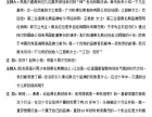 汉语等 速记