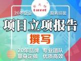 上海撰寫立項報告 立項報告的基本內容