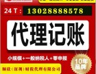 深圳龙岗注册公司代理记账报税,注销变更,银行开户电话价格