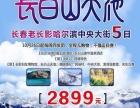 东北长春电影厂长白山赏天池观雾凇双飞五日游2799元