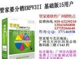 管家婆软件分销ERP V3 基础版15用
