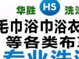 北京洗衣厂专业洗涤理发店、工作服、毛巾、浴巾、浴袍