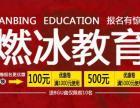 咸宁平面设计培训学校,2016咸宁平面设计培训学校招生简章