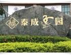 泰成逸园 广州较医养结合养老社区 住养老院是一件开心的事!