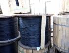 常年回收4-288芯光缆,电缆,钢绞线,光猫