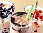 一点点奶茶加盟优势/咖啡奶茶冰淇淋加盟费及加盟条件