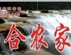 百合农家乐欢迎你;山西省陵川县马个当乡双底村