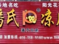 【潘式凉皮招商加盟】加盟官网/加盟费用/项目详情