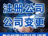 广东省东莞市长安镇代理注册公司电话