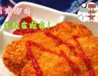台湾炸鸡来自炫多餐饮单日销售额8000元,诚邀您的
