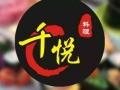 千悦回转寿司加盟费用/项目优势/加盟详情