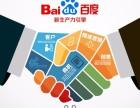 福州百度公司丨福州百度推广丨福建百度推广丨福州网站建设