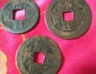 深圳正规拍卖古钱币