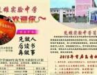 2015年楚雄实验中学招生