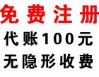 芜湖会计代账 芜湖一般纳税人代账费用 芜湖鼎尖财务公司