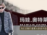 玛娃奥特莱斯 世界名牌服饰折扣领先品牌