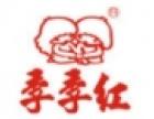 季季红火锅加盟