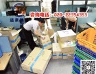 广州狮岭居民搬家/空调冰箱/洗衣机/电视机