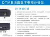 广乐GL900V地面数字电视分析仪,路测仪