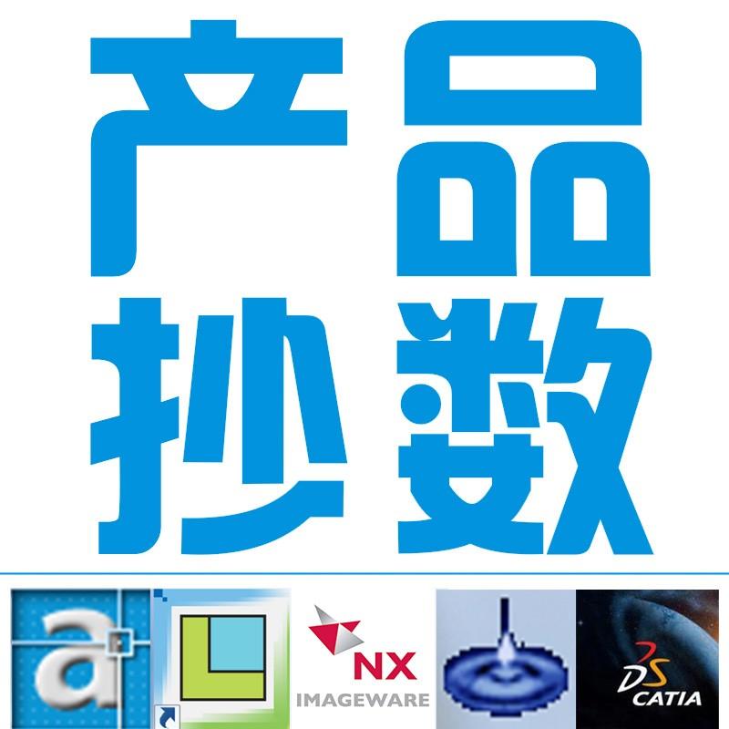 工件测绘,逆向造型,产品抄数,点云建模,三维扫描,产品设计