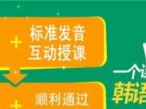 绵阳韩语超人气课程学标准韩语,选贝斯达外语