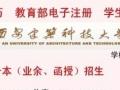 工程造价、建筑工程技术—西安建筑科技大学广西函授站