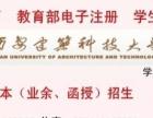 西安建筑科技大学广西函授站工程造价、土木工程、建筑学等专业