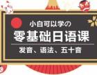 广州越秀日语基础培训 享受免费日本留学咨询