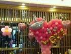 婚礼年会节假日开业助兴节目提供及场地气球布置