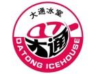 餐饮外送 杭州大通冰室加盟