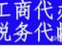 重庆沙坪坝中梁镇公司注册/代账报税/注册公司创业找冯悦