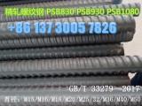 PSB830/m25精轧螺母生产厂家邯郸精轧螺母价格