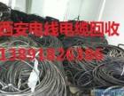西安废铜回收,西安废旧电缆回收,西安废旧设备回收,废旧回收