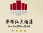 新珠江大酒店加盟