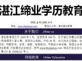 华南师范大学和东北师范大学招生简介