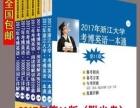 【出售】转让浙江大学考博英语真题及资