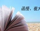 杭州有哪些夜大学校,怎么报名