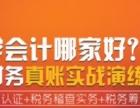天津会计入门班 零基础学会计 轻松就业