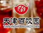天津百饺园加盟
