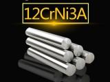 12CrNi3A厂家直销规格齐全量大从优